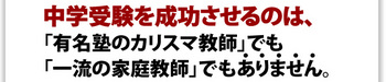 和田秀樹の中学受験 親のバイブル 女子御三家 勉強意欲 成績アップ.jpg